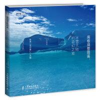 南极观察图鉴 冰雪大陆的奇幻之旅 【日】武田康男,王庆 人民邮电出版社 9787115378309