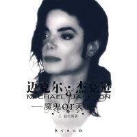 迈克尔-杰克逊――魔鬼or天使