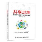 共享思维――互联网下的去中心化商业革命(团购,请致电010-57993483)