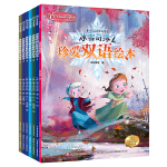 冰雪奇缘珍爱双语绘本(1+2套装)(共七册)