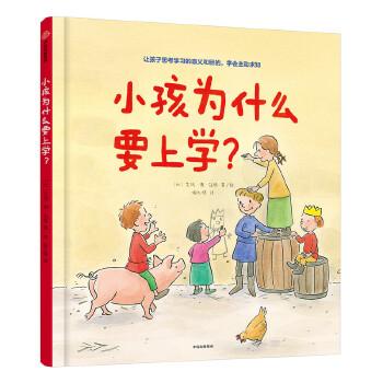 小孩为什么要上学?(pdf+txt+epub+azw3+mobi电子书在线阅读下载)
