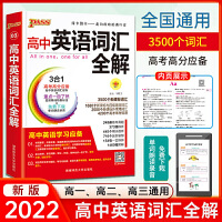 包邮2020版pass绿卡图书高中英语词汇全解第4次修订 高中英语学习词汇应备