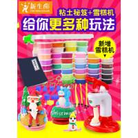 超轻粘土24色36色橡皮彩套装泥无毒太空泥手工雪花泥黏土儿童玩具