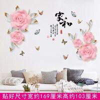 客厅电视背景墙装饰画贴纸自粘立体卧室床头墙上面贴画中国风墙贴 特大