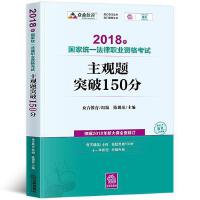 备考2019年司法考试主观题突破150分陈璐琼国家统一法律职业资格