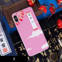 iPhone6手机壳女款中国风plus个性创意情侣软壳8x浮雕六七八 ix 意中人