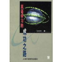 【二手旧书9成新】英语学习的成功之路 文秋芳 上海外语教育出版社