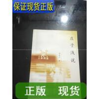 【二手旧书九成新】庄子浅说 /陈鼓应 生活・读书・新知三联书店