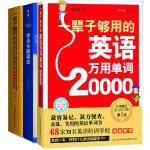 一辈子够用的英语学习大全集:单词、会话、语法一个都不少!(单词+句型+语法全3册)