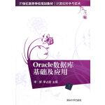 Oracle数据库基础及应用(21世纪高等学校规划教材 计算机科学与技术)