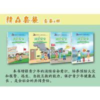 消防安全:中小学消防安全教育读本(全套4本)