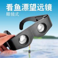 钓鱼望远镜高倍高清夜视10看漂垂钓专用放大增晰头戴式眼镜20 钓鱼(望远镜)看漂 专用