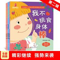 4册影响孩子一生的自我意识养成绘本 2-3-4-6周岁儿童图书宝宝书籍适合两岁宝宝看的幼儿故事书三到四阅读大图字少我不