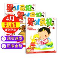 【1-4月打包】婴儿画报杂志2020年1-4月