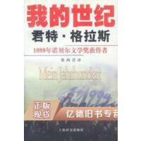 【二手旧书9成新】格拉斯文集――我的世纪(德)格拉斯;蔡鸿君9787532