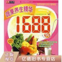 【二手旧书9成新】蔬果养生精华1688例养生堂膳食营养课题组著中国纺