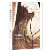 【新书店正版】维纳斯的诞生 (英)莎拉杜楠特 江西人民出版社 9787210087656