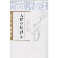 苦榴花馆杂记--清代史料笔记