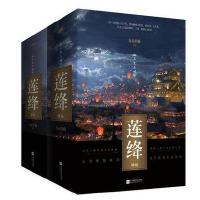 莲绛(缘起+缘终)共5册