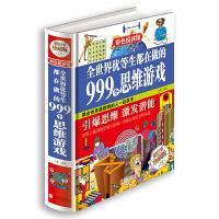 包邮全世界优等生都在做的999个思维游戏 智力游戏书 左右脑开发智力训练书思维逻辑训练儿童中小学生畅销书