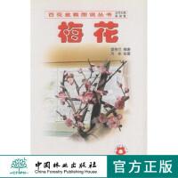 梅花 百花盆栽图说丛书 3631 中国林业出版社官方旗舰店 书