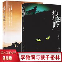 重返狼群+狼图腾 全2册 狼图腾作者姜戎惊叹的生死之书 放狼的梦想和亏欠狼族的罪责 小说励志长篇小说
