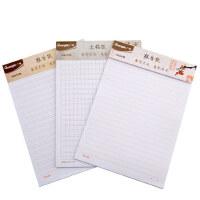 广博方格草稿纸学生文稿纸批发办公单线信笺纸作文本双线练字本