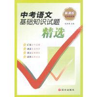 中考语文基础知识试题精选