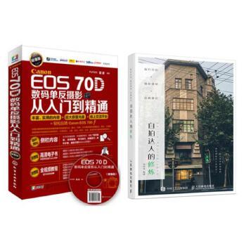 Canon EOS 70D数码单反摄影从入门到精通 超值版 实拍技巧大全 摄影教程 + 旅行自拍+摄影器材+后期修片 自拍达人的修炼摄影wan全攻略 视频教程 单反摄影入门教材 化学工业