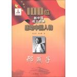 100位新中国成立以来感动中国人物--邢燕子