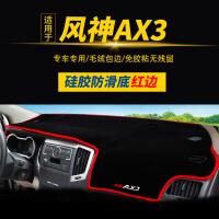 东风风行SX6防晒S500仪表台避光垫CM7风神AX3改装专用中控台防滑