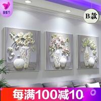 好久不见同款沙发背景墙装饰画客厅三联画无框挂画房间装饰品壁画3D立体浮雕画