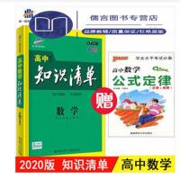 2020版 曲一线高中知识清单 数学 课标版 高中数学 高考复习资料 高中数学知识清单工具书 送手册