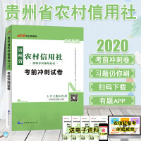 中公教育2020贵州省农村信用社招聘考试教材:考前冲刺试卷