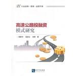 【RT2】高速公路投融资模式研究 鲍新中,高建立,刘澄 知识产权出版社 9787513020985
