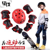 征伐 护膝护肘套装 男女轮滑头盔护掌护肘七件套组合儿童溜冰轮滑护具