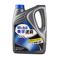 美孚(Mobil) 美孚速霸2000合成机油 10w40 SN级 (4L装)