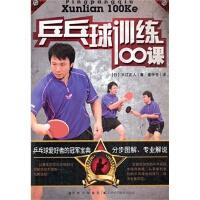 乒乓球训练100课正版现货