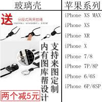 20190530074127964火影忍者手机壳苹果x玻璃壳oppor15动漫眼睛vivox21小米华为nova4 苹
