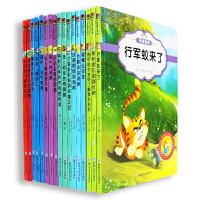 (18册)原创经典美绘版・最让孩子入迷的科普童话读本