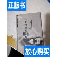[二手旧书9成新]二十四桥明月夜:扬州(馆藏) /韦明铧 上海古籍