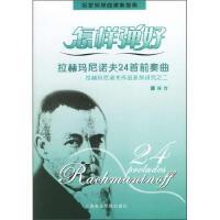 怎���好拉赫��尼�Z夫24首前奏曲 拉赫��尼�Z夫作品系列研究之2林育 著上海音��W院出版社【直�l】
