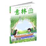 意林少年版合订本2020年07-09(总第九十四卷)