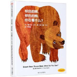 棕色的熊棕色的熊你在看什么(中英双语世界精选图画书)(精装新版本)儿童绘本图书0-2-3-4-5-6岁