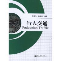 行人交通 人民交通出版社