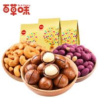 【百草味】奶油夏威夷果200g+炭烧腰果190g+紫薯花生180g 坚果零食组合