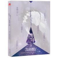 【二手旧书9成新】光年Ⅱ诸神之战树下野狐9787514505962中国致公出版社