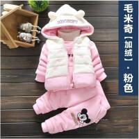 儿童装女宝宝衣服秋装冬季女童男孩套装1周岁2岁半3岁多棉衣冬装0 粉红色 加绒加厚三件套