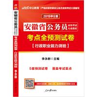 中公教育2019安徽省公务员录用考试专业教材考点全预测试卷行政职业能力测验