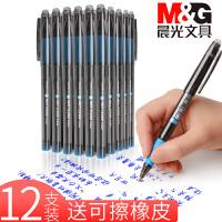 可擦笔学生用热可擦魔摩易擦中性笔芯蓝黑0.5mm可檫笔晶蓝色魔力摩擦笔可涂改3-5年级按动水笔套装批发